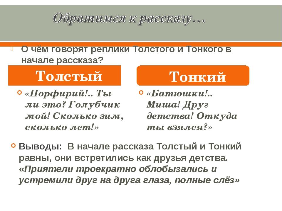 О чём говорят реплики Толстого и Тонкого в начале рассказа? Выводы: В начале...