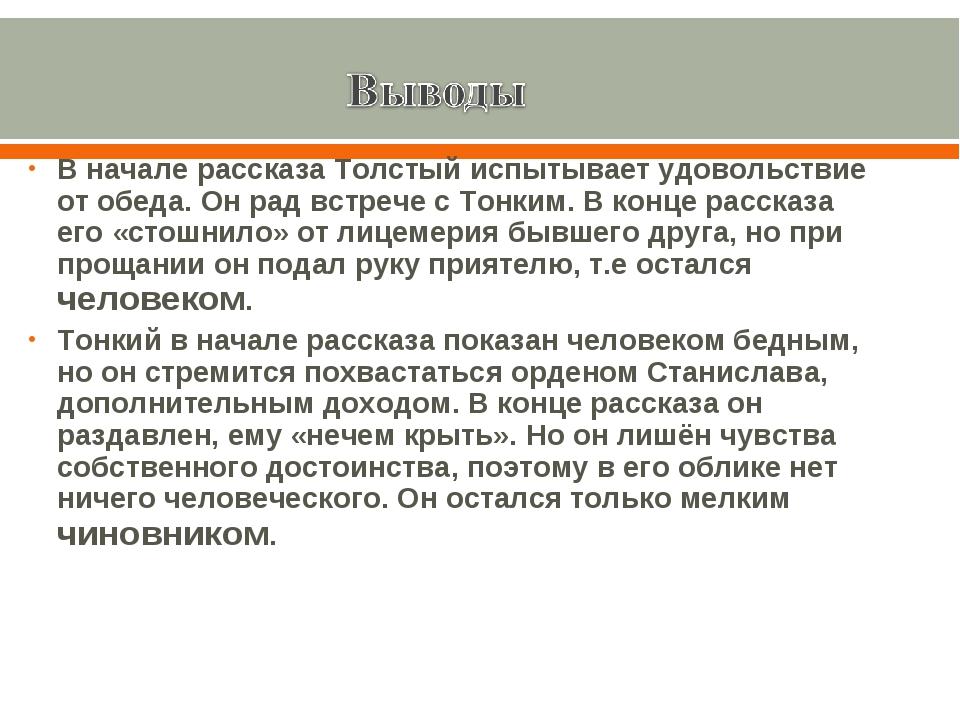 В начале рассказа Толстый испытывает удовольствие от обеда. Он рад встрече с...