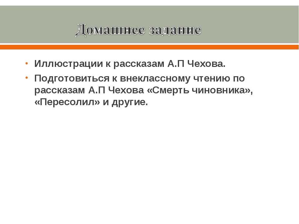 Иллюстрации к рассказам А.П Чехова. Подготовиться к внеклассному чтению по ра...