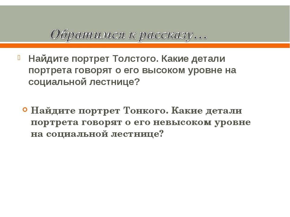 Найдите портрет Толстого. Какие детали портрета говорят о его высоком уровне...