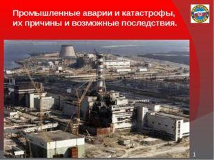 Промышленные аварии и катастрофы, их причины и возможные последствия.