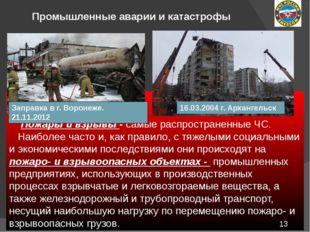 Промышленные аварии и катастрофы Пожары и взрывы - самые распространенные ЧС