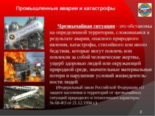 Промышленные аварии и катастрофы Чрезвычайная ситуация - это обстановка на о
