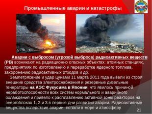 Промышленные аварии и катастрофы Аварии с выбросом (угрозой выброса) радиоак