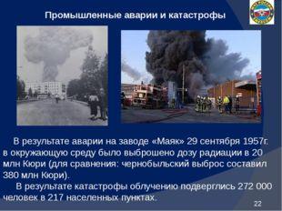 Промышленные аварии и катастрофы В результате аварии на заводе «Маяк» 29 сен