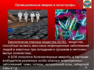 Промышленные аварии и катастрофы Биологически опасные вещества (БОВ) - вещес