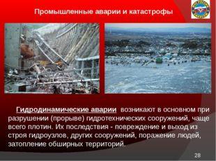 Промышленные аварии и катастрофы Гидродинамические аварии возникают в основн