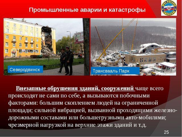 Промышленные аварии и катастрофы Внезапные обрушения зданий, сооружений чаще...