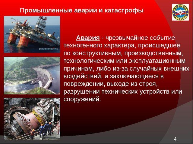 Промышленные аварии и катастрофы Авария - чрезвычайное событие техногенного...