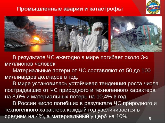 Промышленные аварии и катастрофы В результате ЧС ежегодно в мире погибает ок...