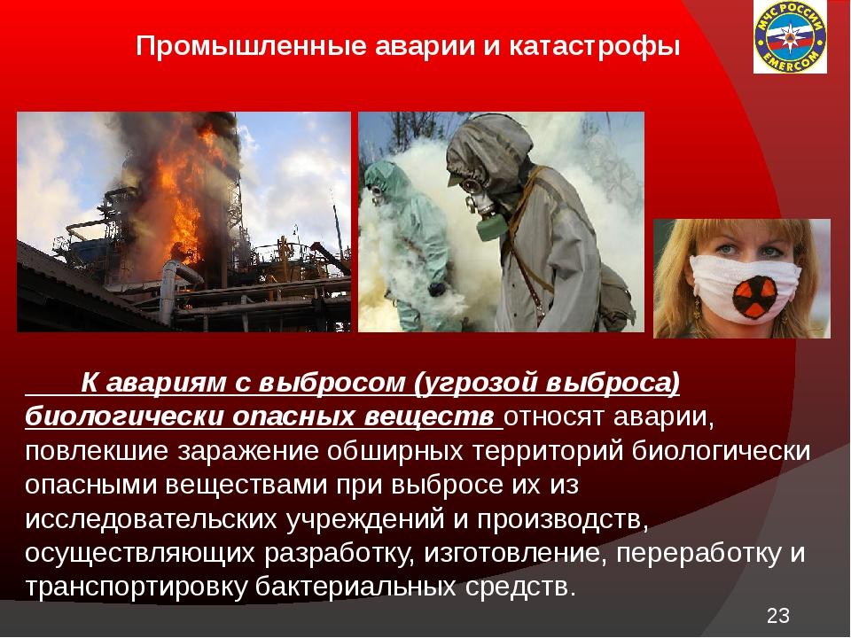Промышленные аварии и катастрофы К авариям с выбросом (угрозой выброса) биол...