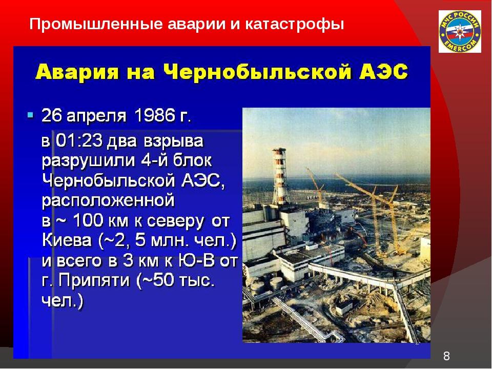 Промышленные аварии и катастрофы