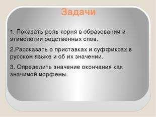 Задачи 1. Показать роль корня в образовании и этимологии родственных слов. 2.