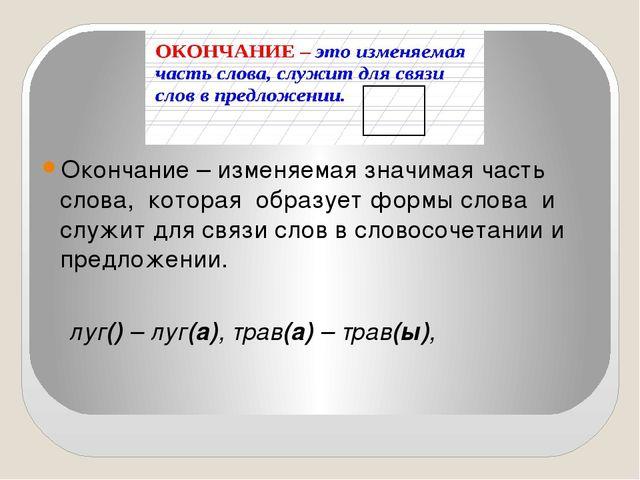 Окончание – изменяемая значимая часть слова, которая образует формы слова...