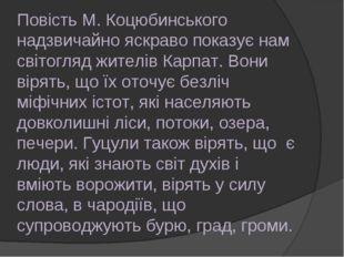 Повість М. Коцюбинського надзвичайно яскраво показує нам світогляд жителів Ка