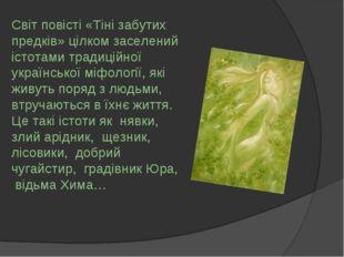 Світ повісті«Тіні забутих предків»цілком заселений істотами традиційної укр
