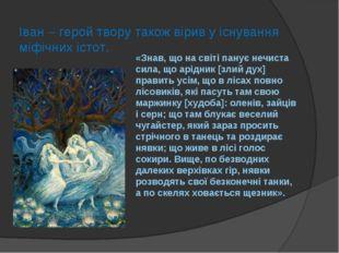 «Знав, що на світі панує нечиста сила, що арідник [злий дух] править усім, що