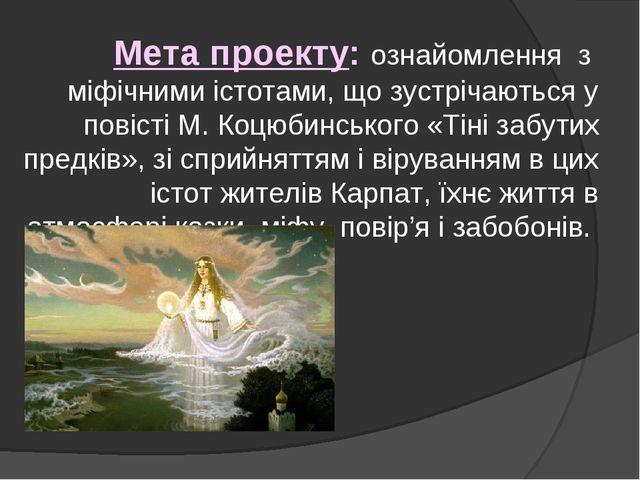 Мета проекту: ознайомлення з міфічними істотами, що зустрічаються у повісті М...