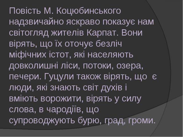 Повість М. Коцюбинського надзвичайно яскраво показує нам світогляд жителів Ка...