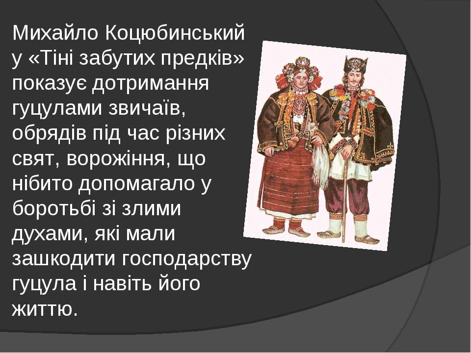 Михайло Коцюбинський у «Тіні забутих предків» показує дотримання гуцулами зви...