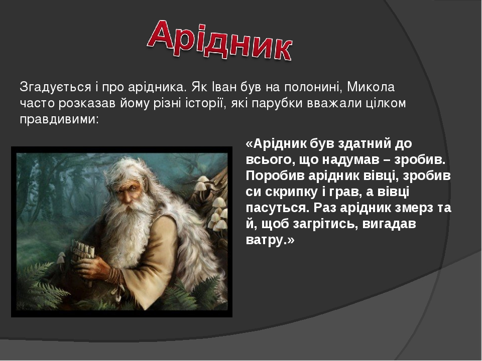 «Арідник був здатний до всього, що надумав – зробив. Поробив арідник вівці, з...