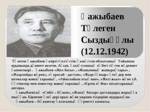 Қажыбаев Төлеген Сыздықұлы (12.12.1942) Төлеген Қажыбаев қазіргі Солтүстік Қа