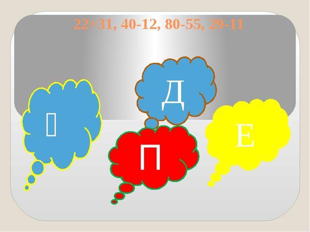 22+31, 40-12, 80-55, 29-11 Ә Д Е П