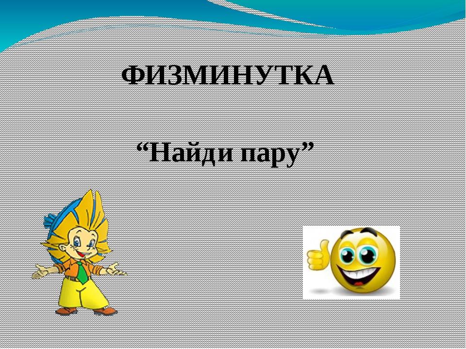 """""""Найди пару"""" ФИЗМИНУТКА"""