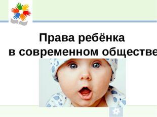 Права ребёнка в современном обществе