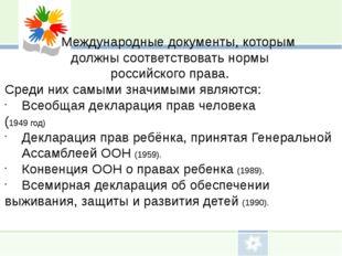 Международные документы, которым должны соответствовать нормы российского пр