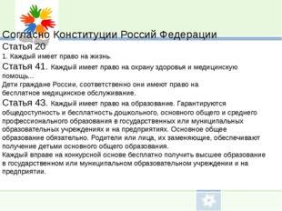 Согласно Конституции Россий Федерации Статья 20 1. Каждый имеет право на жизн