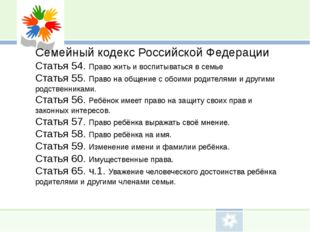 Семейный кодекс Российской Федерации Статья 54. Право жить и воспитываться в