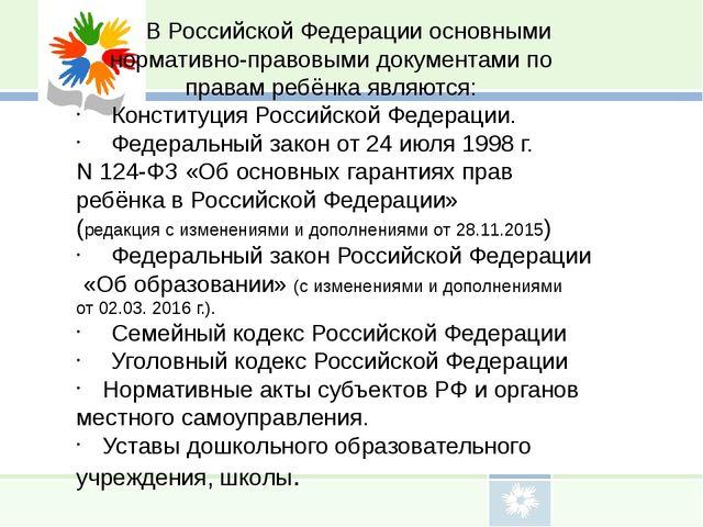 В Российской Федерации основными нормативно-правовыми документами по правам...