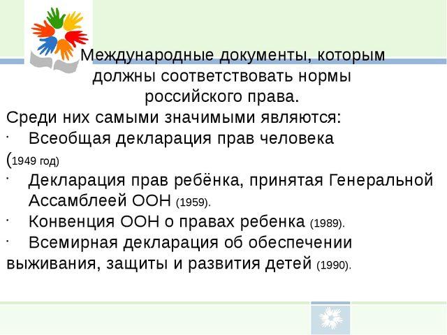 Международные документы, которым должны соответствовать нормы российского пр...