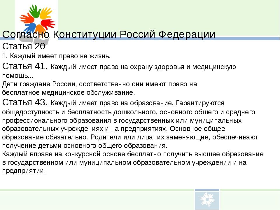 Согласно Конституции Россий Федерации Статья 20 1. Каждый имеет право на жизн...