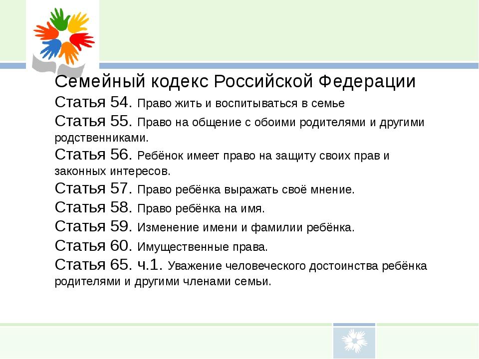 Семейный кодекс Российской Федерации Статья 54. Право жить и воспитываться в...
