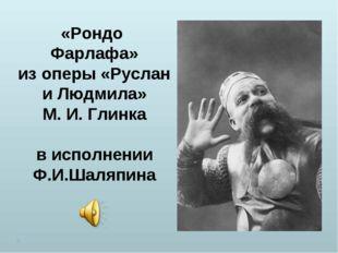 «Рондо Фарлафа» из оперы «Руслан и Людмила» М. И. Глинка в исполнении Ф.И.Шал