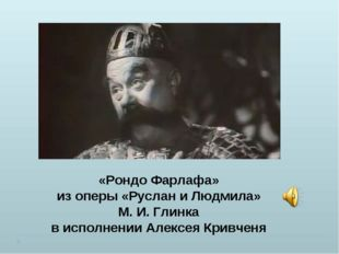 «Рондо Фарлафа» из оперы «Руслан и Людмила» М. И. Глинка в исполнении Алексея