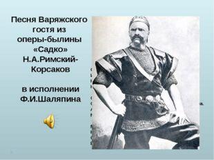 Песня Варяжского гостя из оперы-былины «Садко» Н.А.Римский- Корсаков в исполн