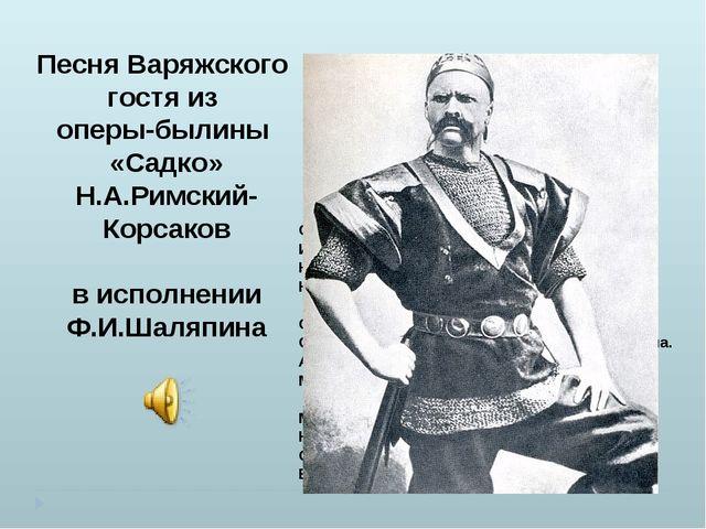 Песня Варяжского гостя из оперы-былины «Садко» Н.А.Римский- Корсаков в исполн...