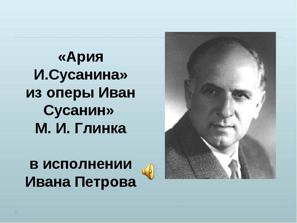 «Ария И.Сусанина» из оперы Иван Сусанин» М. И. Глинка в исполнении Ивана Петр...