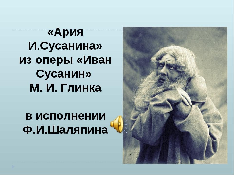 «Ария И.Сусанина» из оперы «Иван Сусанин» М. И. Глинка в исполнении Ф.И.Шаляп...
