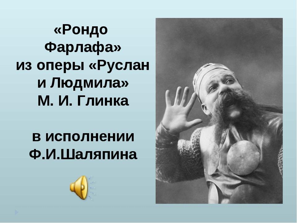 «Рондо Фарлафа» из оперы «Руслан и Людмила» М. И. Глинка в исполнении Ф.И.Шал...