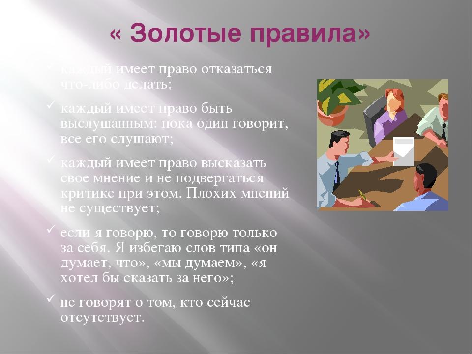 « Золотые правила» каждый имеет право отказаться что-либо делать; каждый имее...