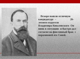 Вскоре нашли отличную кандидатуру – 26-летнего издателя ВладимираКовалевск
