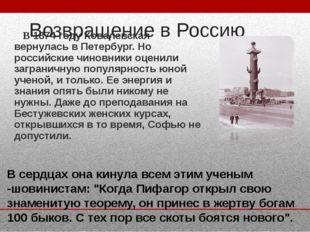Возвращение в Россию В 1874 году Ковалевская вернулась в Петербург. Но россий
