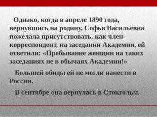Однако, когда в апреле 1890 года, вернувшись на родину, Софья Васильевна пож
