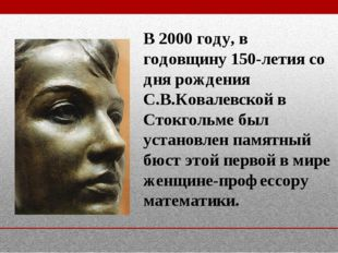 В 2000 году, в годовщину 150-летия со дня рождения С.В.Ковалевской в Стокгол