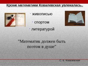"""Кроме математики Ковалевская увлекалась.. живописью литературой спортом """"Мате"""