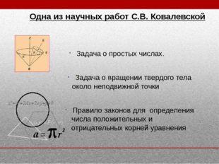 Одна из научных работ С.В. Ковалевской Задача о вращении твердого тела около